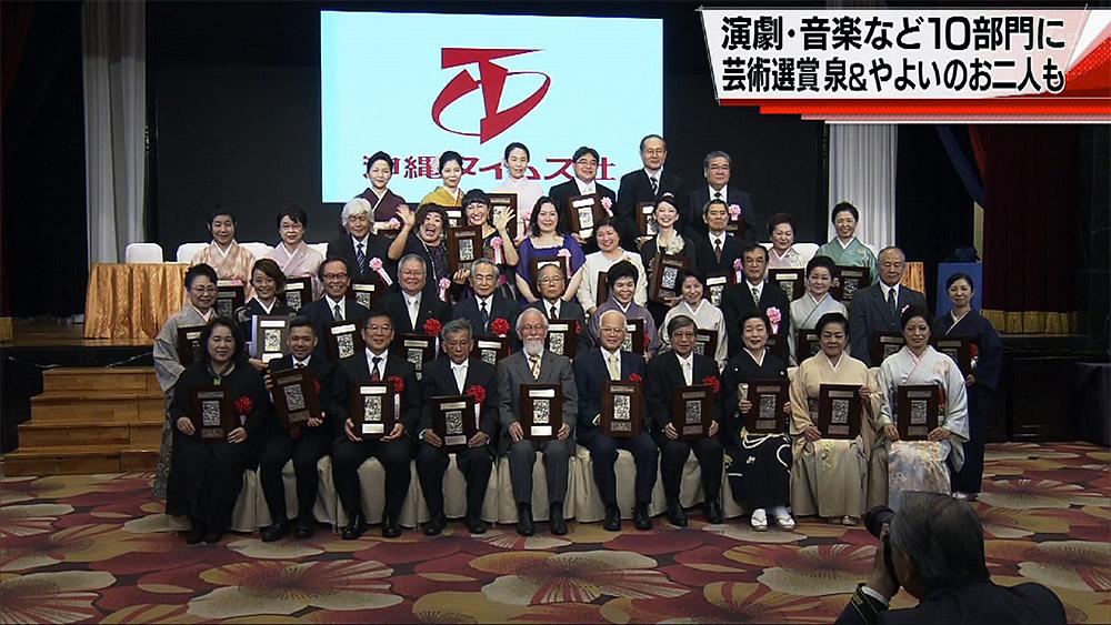 沖縄タイムス芸術選賞