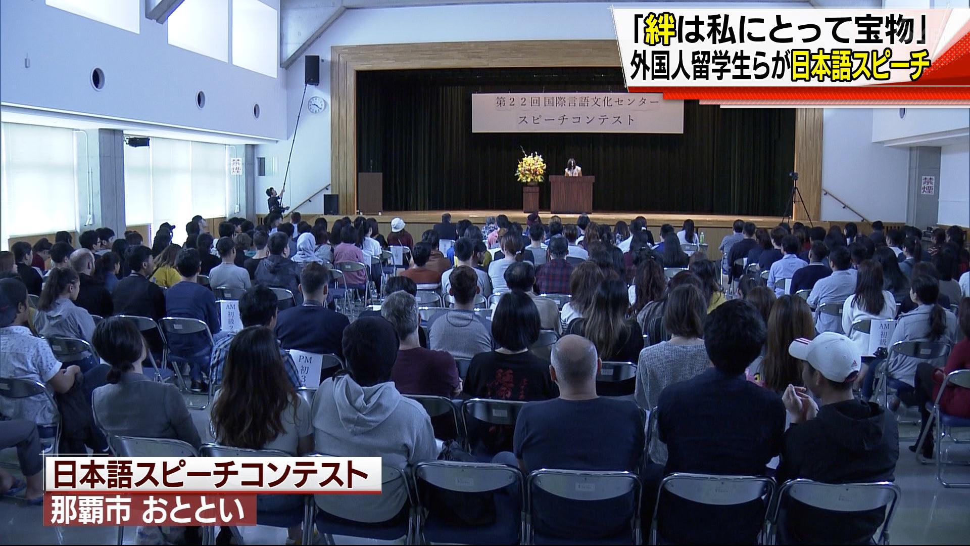留学生の日本語スピーチコンテスト