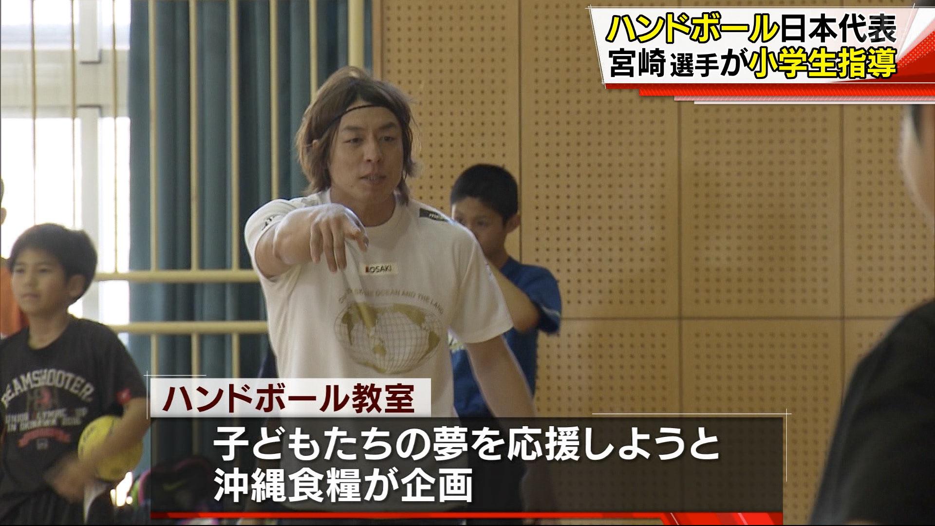 宮崎大輔選手のハンドボール教室