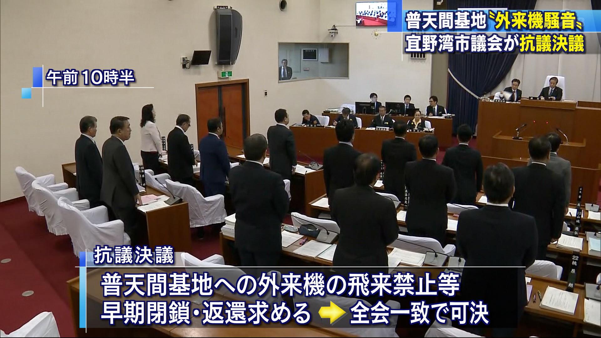 宜野湾市議会「外来機騒音」で抗議決議可決