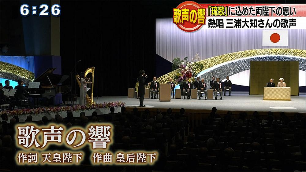 天皇陛下在位30年式典 歌声の響 「琉歌」に込めた両陛下の思い