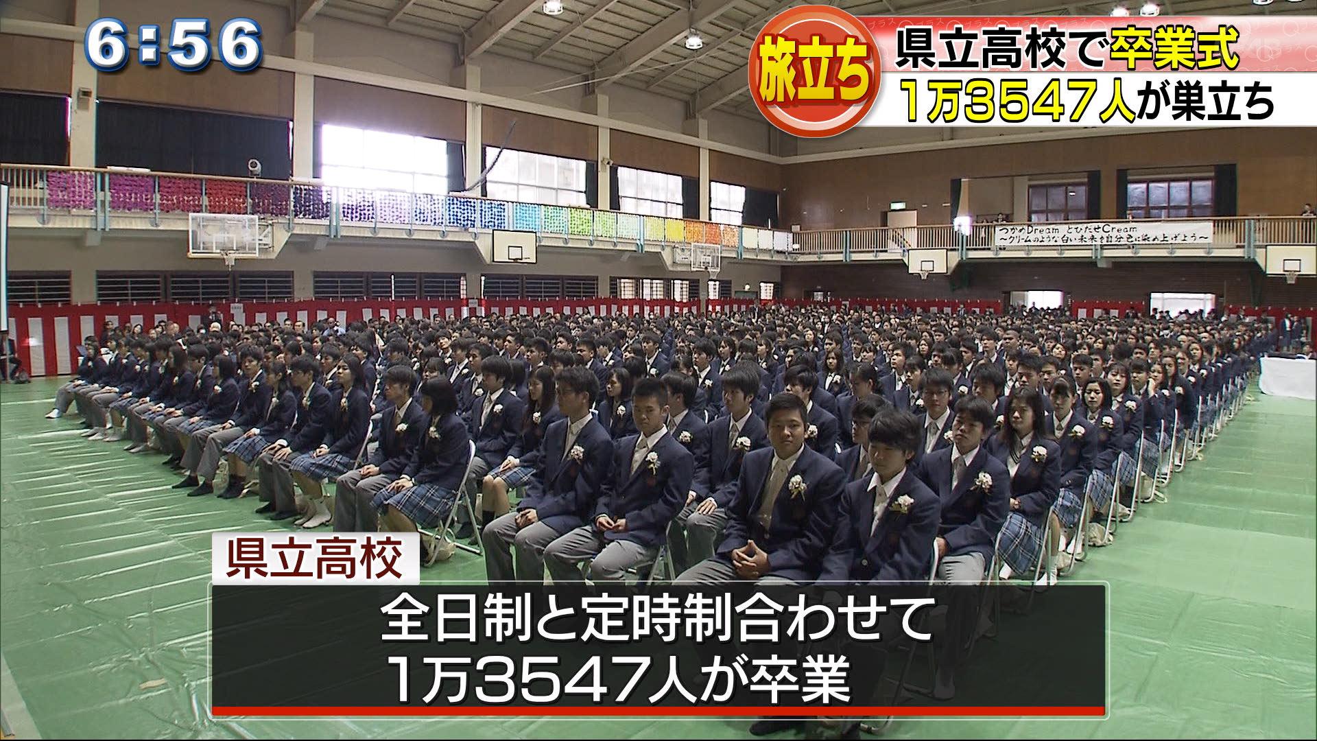 県立高校で卒業式 浦添高校