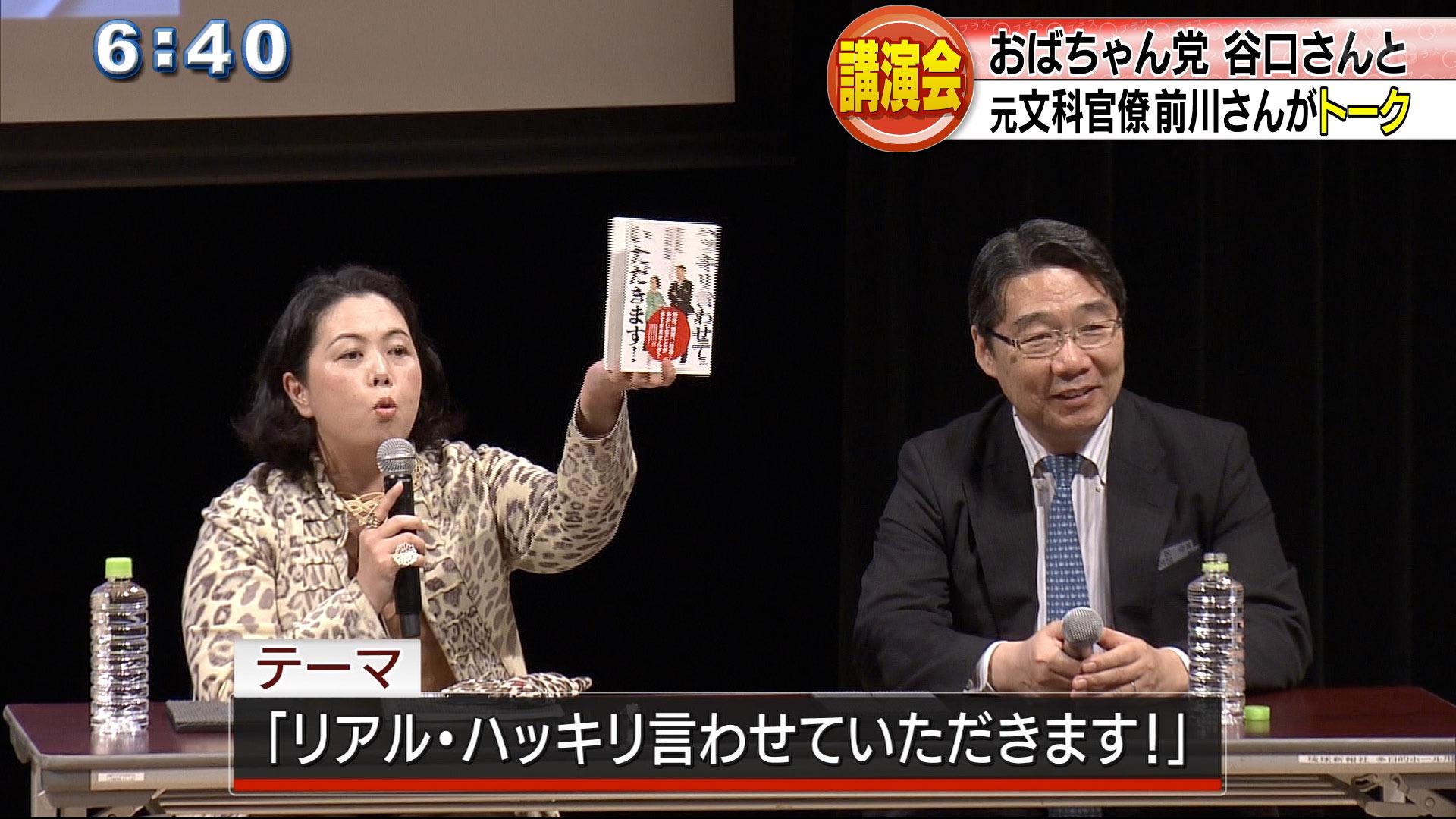 沖縄が抱える問題を「一刀両断」前川喜平・谷口真由美トークショー