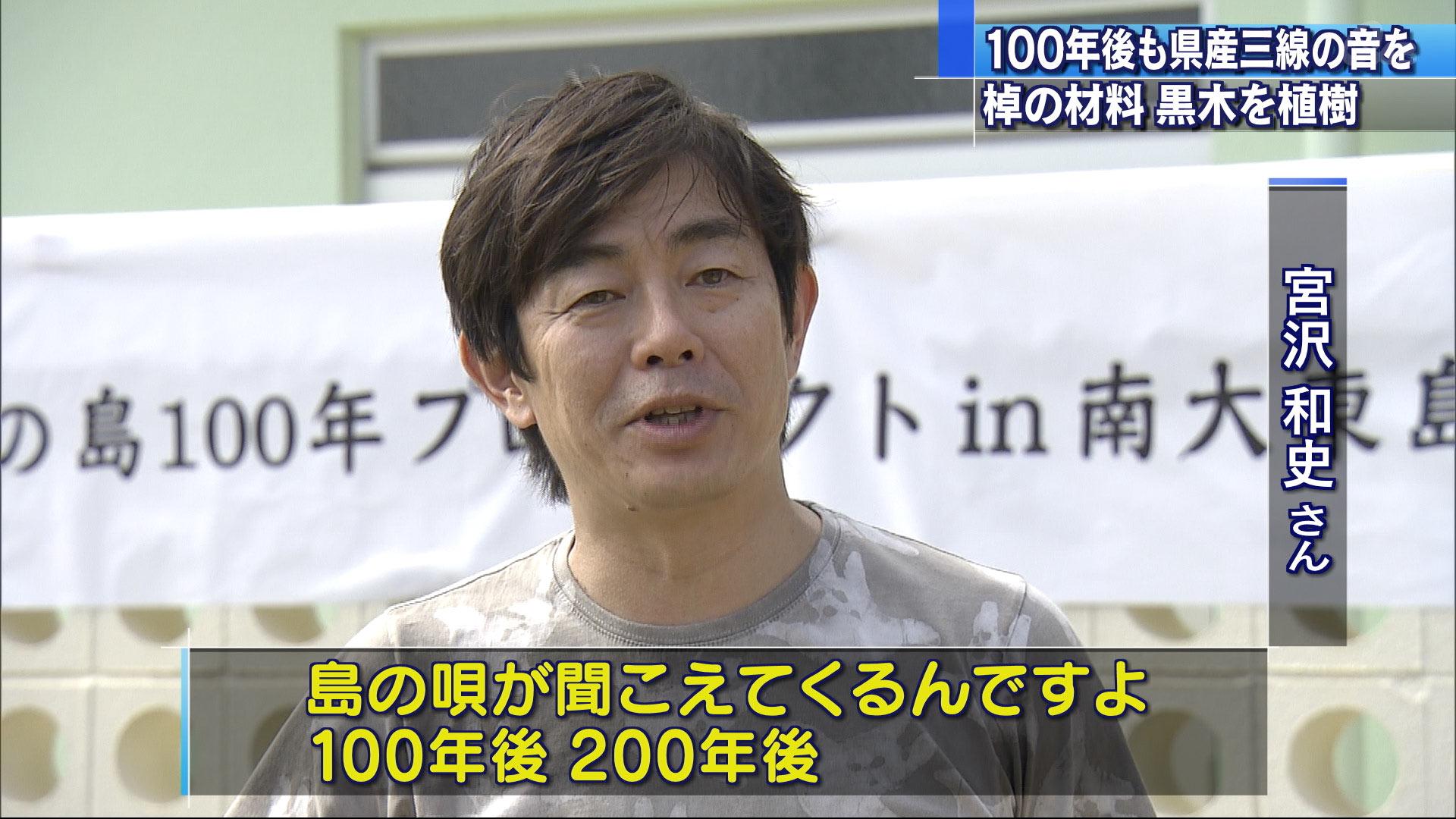 くるちの島100年プロジェクト