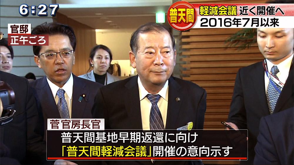 菅官房長官「普天間軽減会議開催」明言