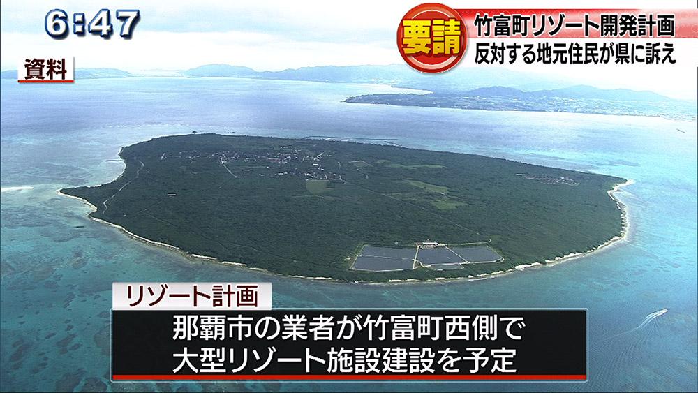 竹富島リゾート計画で公民館が県に指導要請