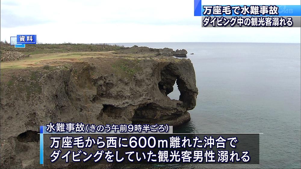 万座毛沖ダイビング中に観光客溺れる