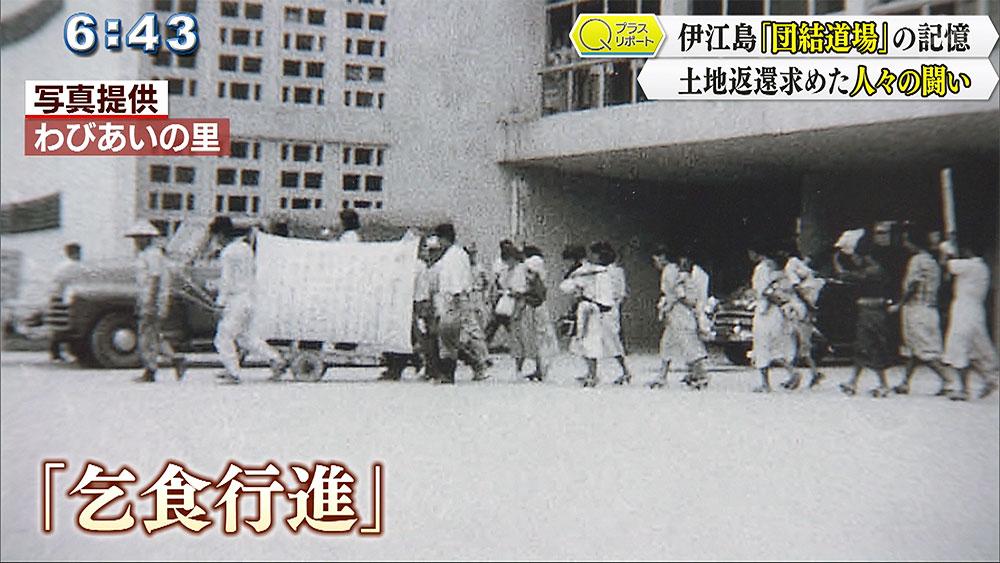 Qプラスリポート 伊江島「団結道場」の記憶