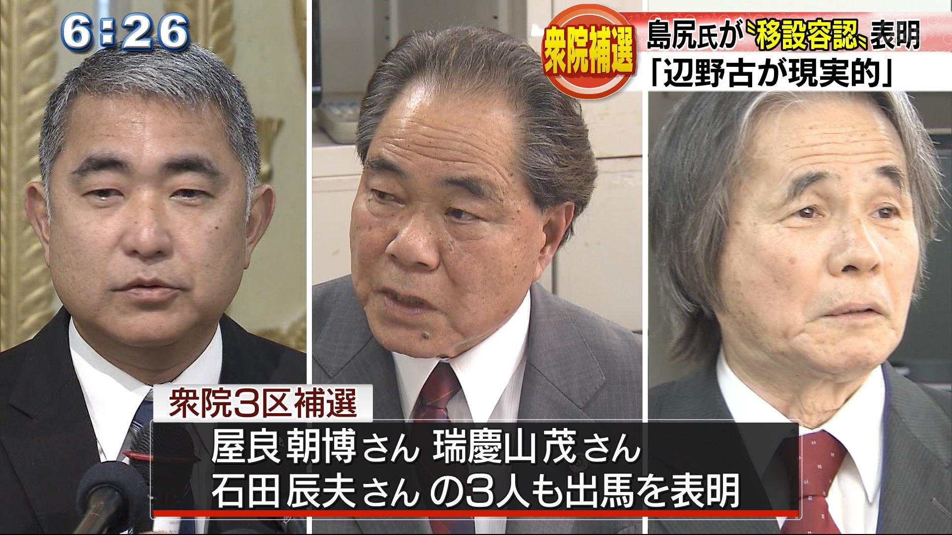 衆院沖縄3区の補欠選挙にはフリージャーナリストの屋良朝博さん、弁護士の瑞慶山茂さん、石田辰夫さんの3人も出馬を表明しています。