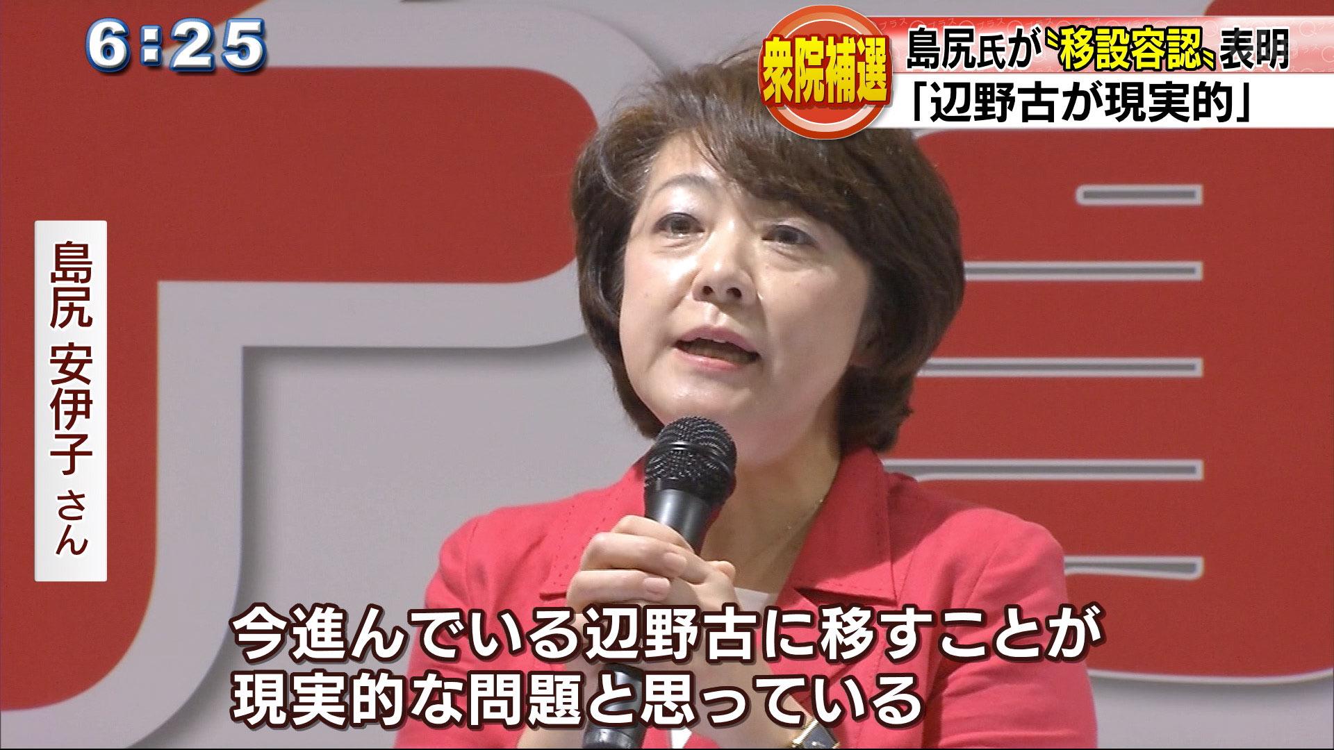 衆院補選 島尻安伊子氏「辺野古が現実的」