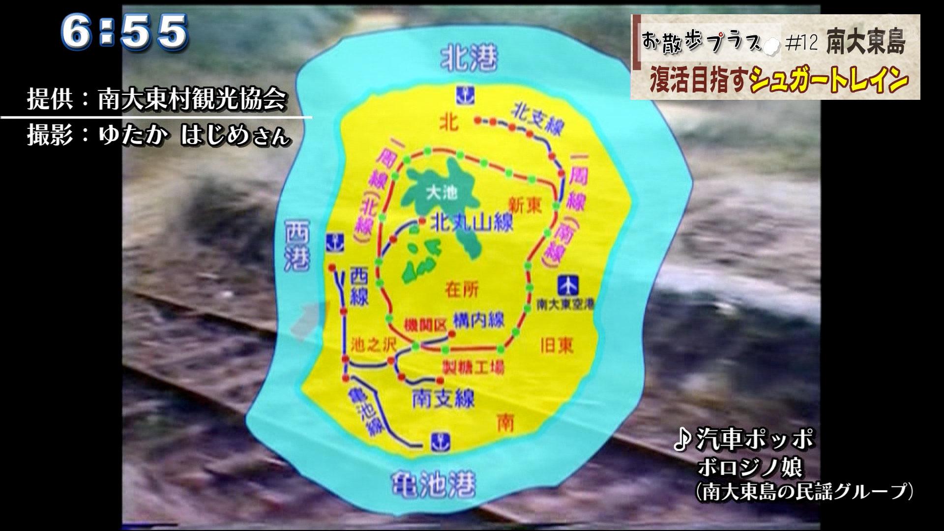 お散歩プラス#12 南大東島編Part1