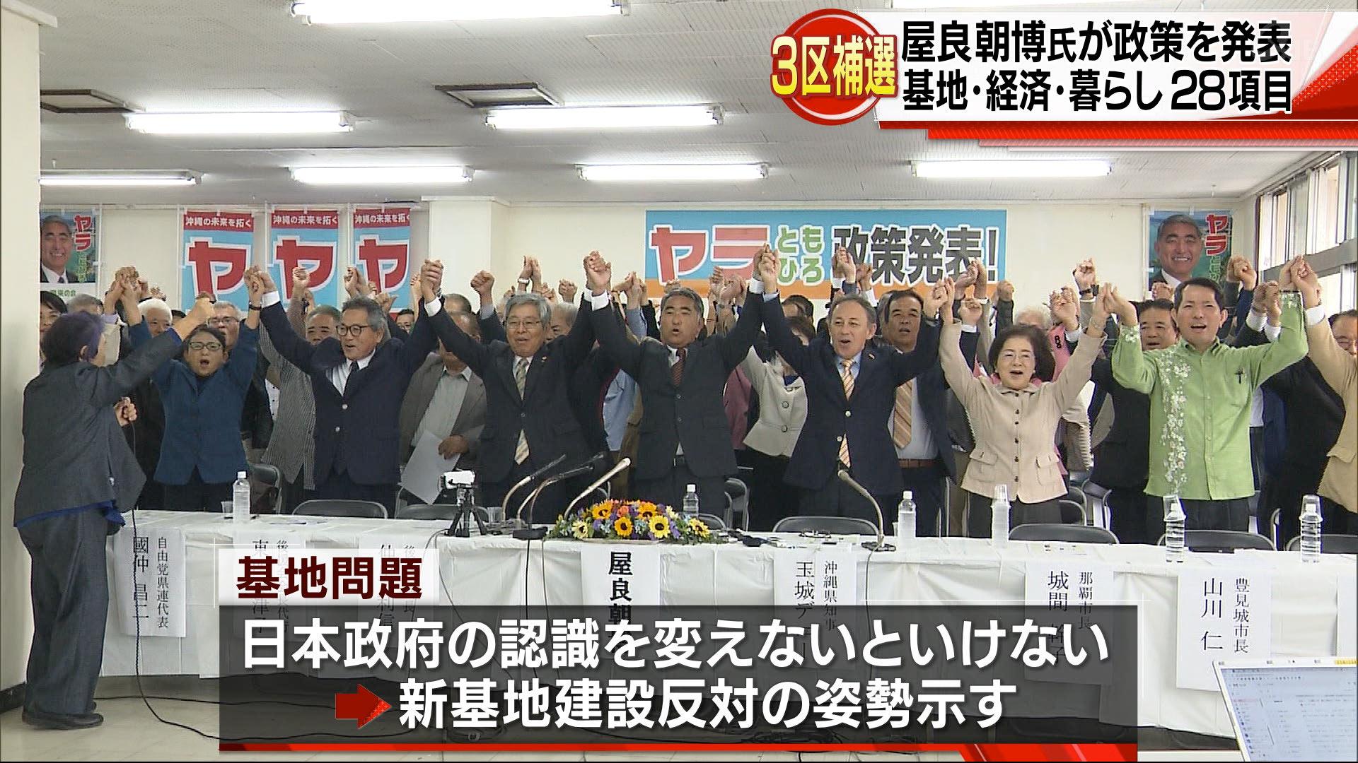 衆院沖縄3区補欠選挙 屋良朝博氏が政策発表
