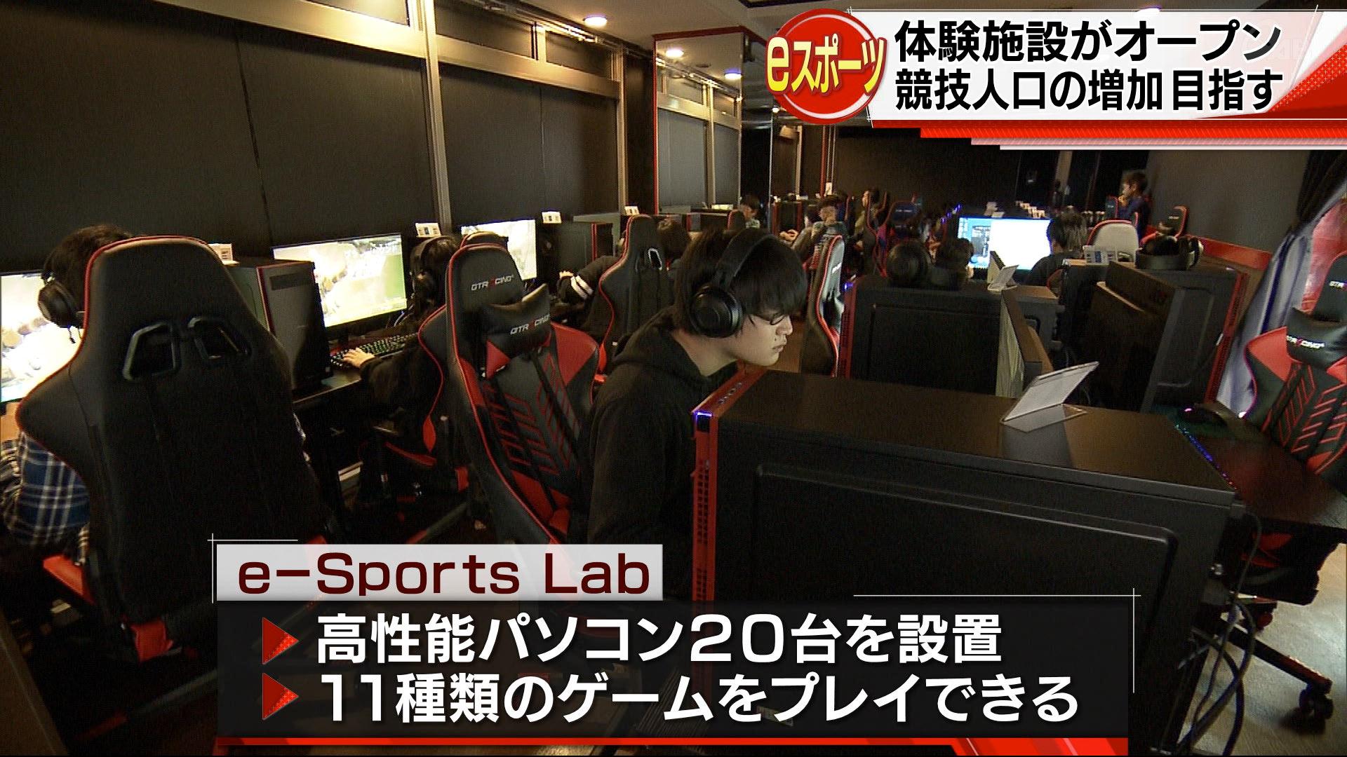 e-Sports Lab 那覇市にオープン