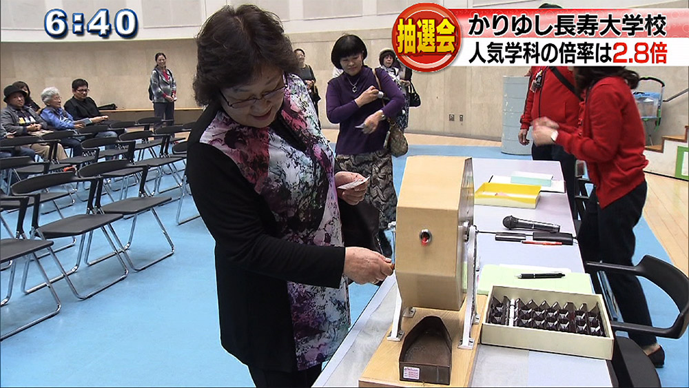 かりゆし長寿大学校 入学抽選会