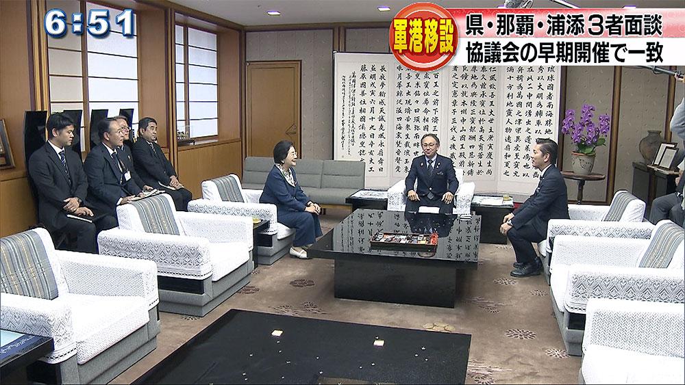 軍港移設で県・那覇・浦添が3者面談
