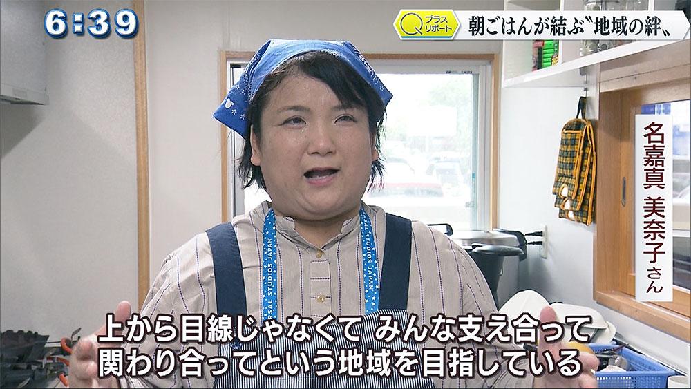 """Qプラスリポート 朝ごはんが結ぶ""""地域の絆"""""""