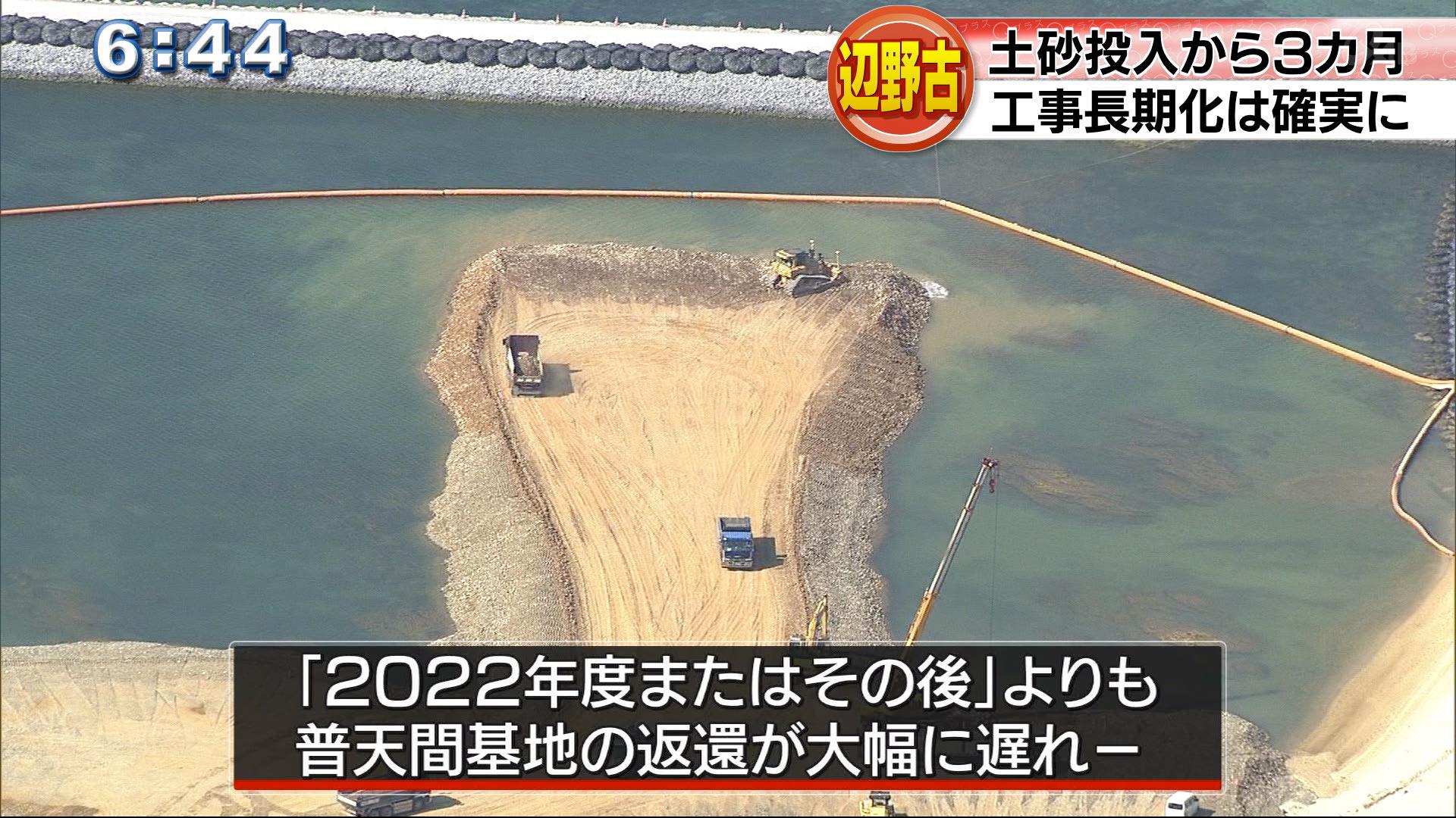 土砂投入3カ月 安全性疑問の新基地 工事長期化へ