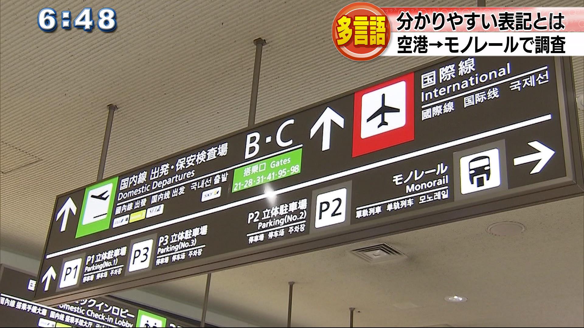 公共交通機関 多言語表記の分かりやすさを調査