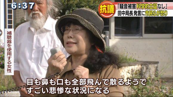 沖縄防衛局長「騒音被害科学的立証なし」に抗議