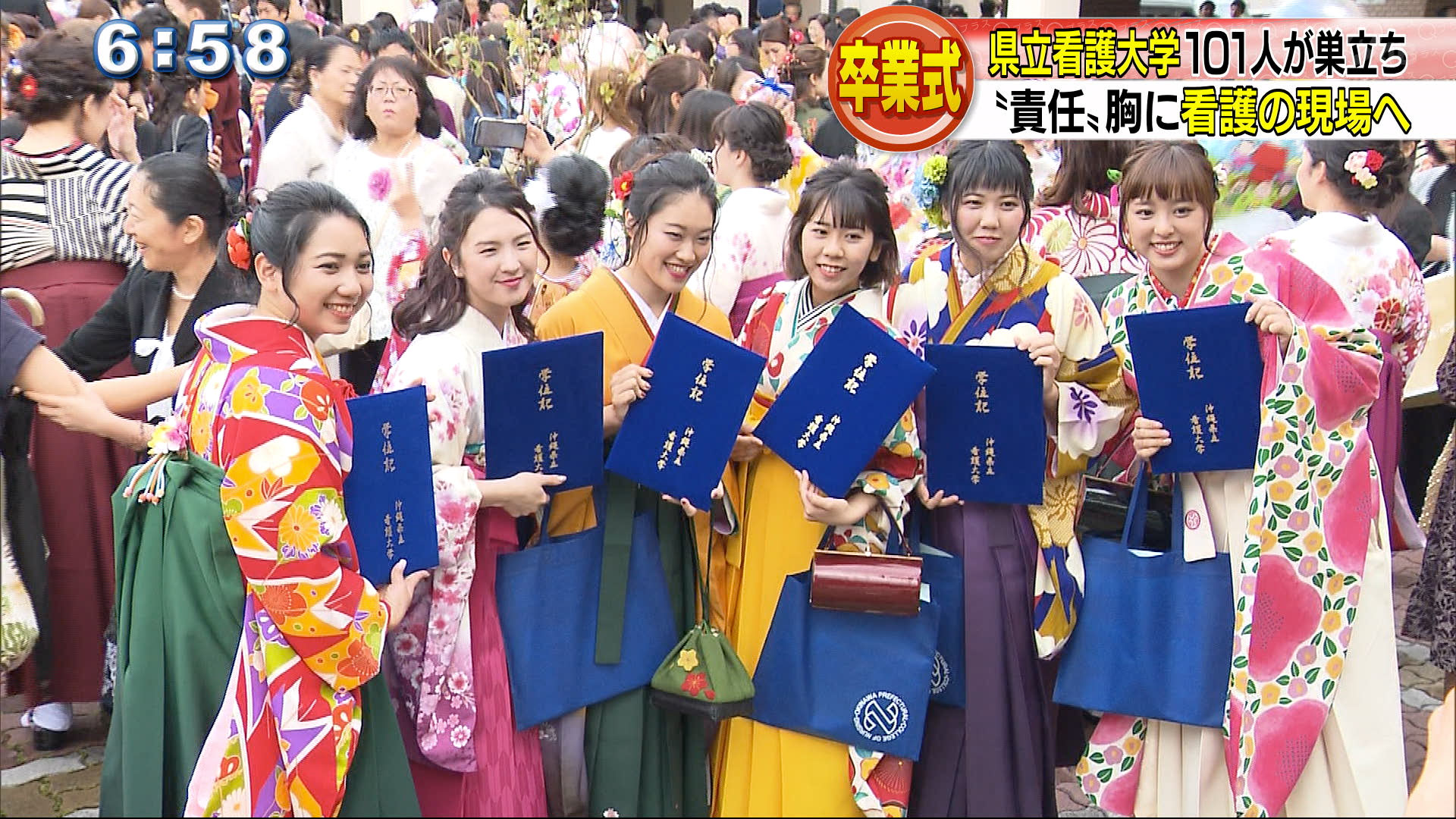 式 大学 卒業