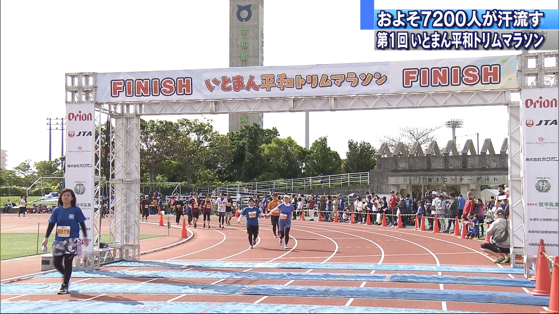 第1回いとまん平和トリムマラソン