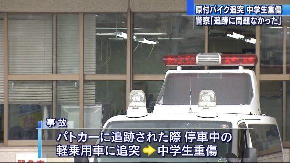 パトカー追跡の原付が衝突事故