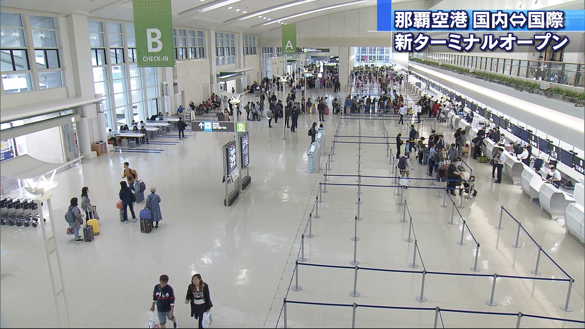 那覇空港 国内線・国際線連結ターミナル供用開始