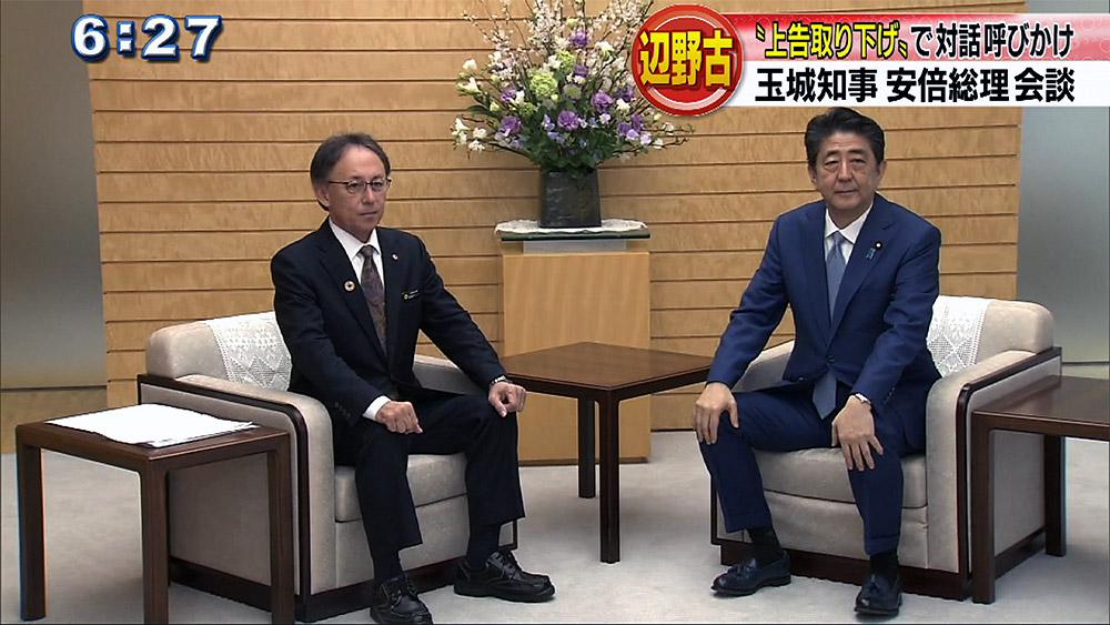 玉城知事が安倍総理と4度目の会談