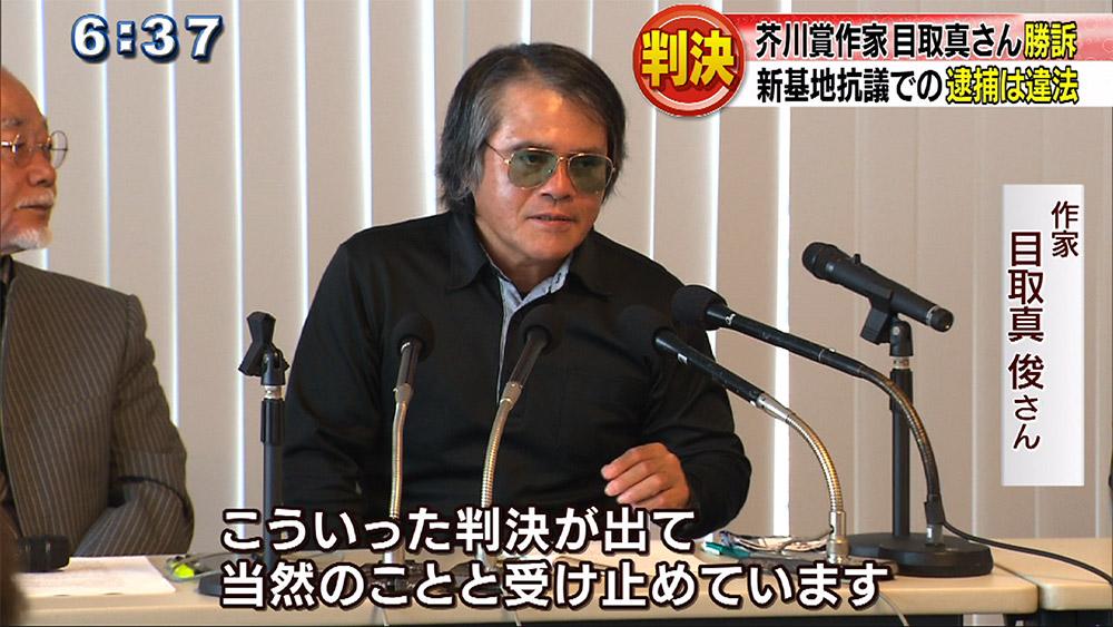 芥川賞作家・目取真俊さんが勝訴