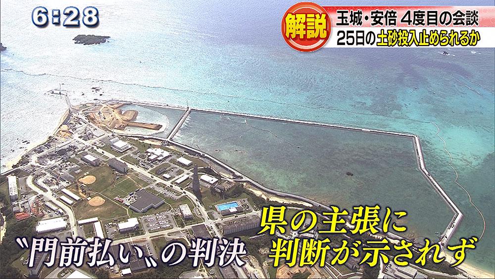 玉城・安倍会談 政府は沖縄の声に応えるのか?