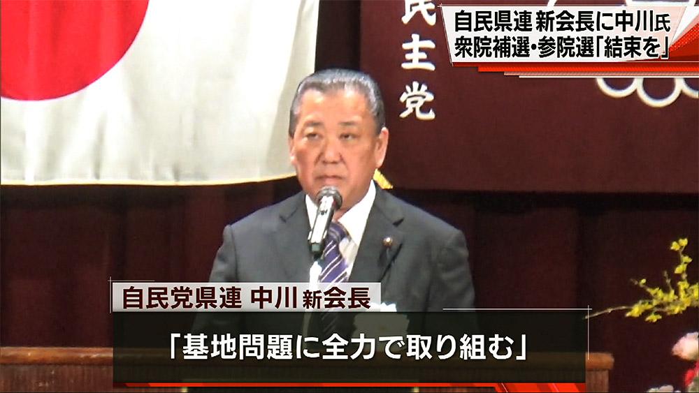 自民党県連会長に中川京貴県議が就任