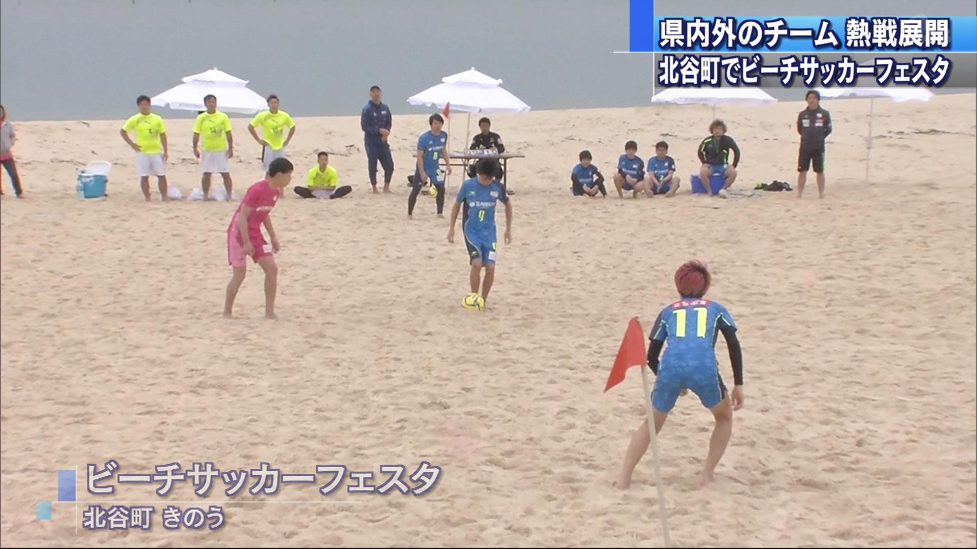 ビーチサッカーフェスタ開催