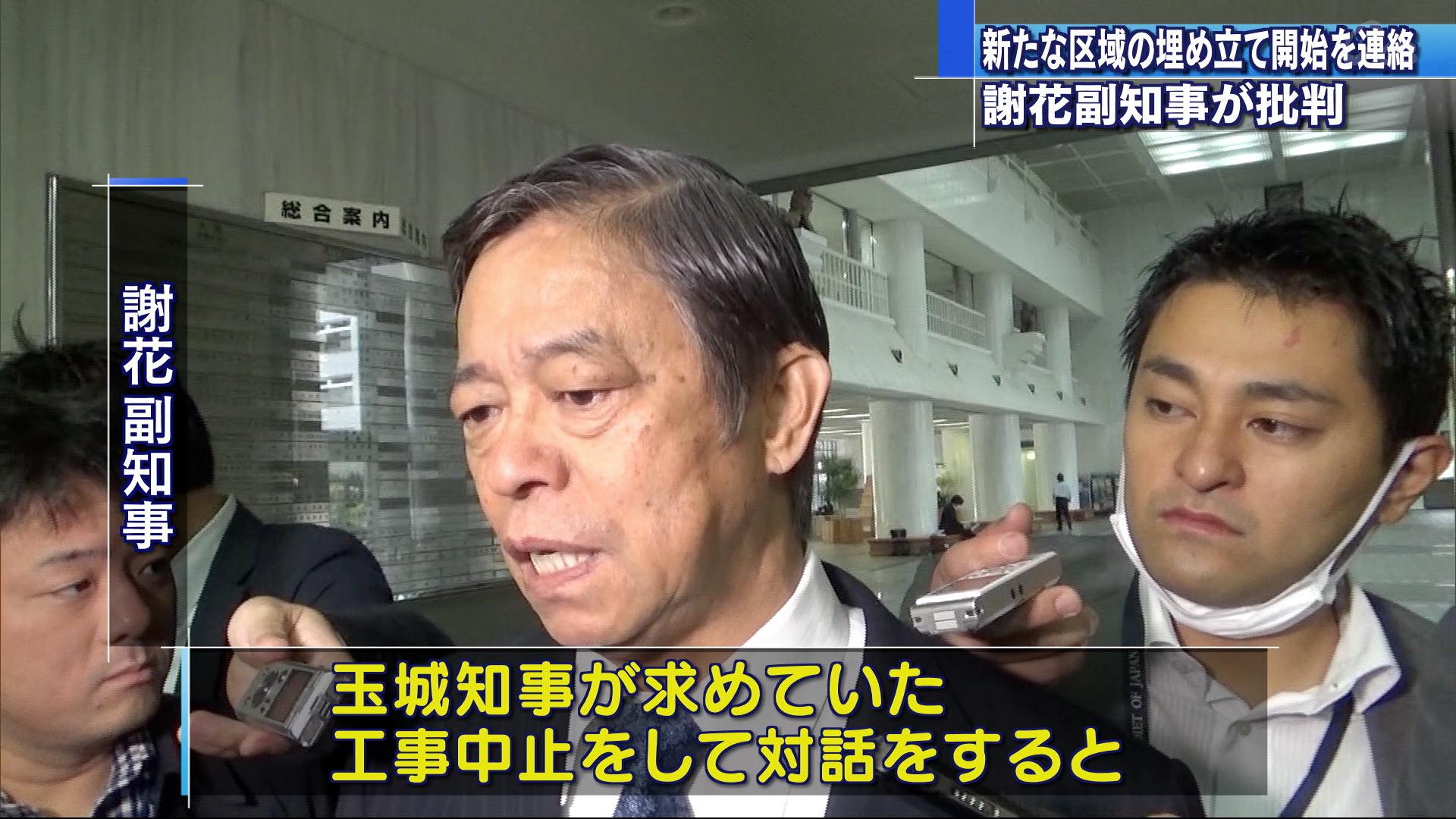 埋め立てに 謝花副知事が批判