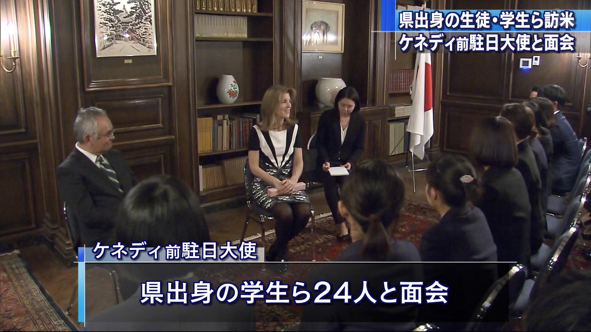沖縄の学生らが訪米 ケネディ前駐日大使と面会