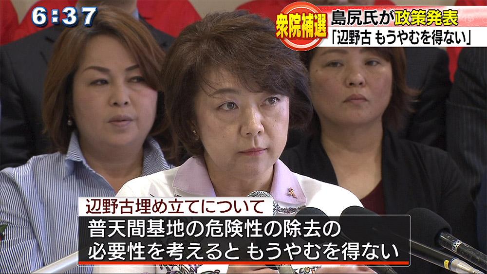 島尻安伊子さんが政策発表