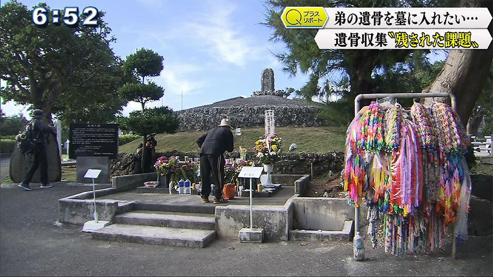 Qプラスリポート 沖縄戦から74年 遺骨収集「残された課題」
