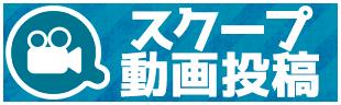 スクープ動画投稿