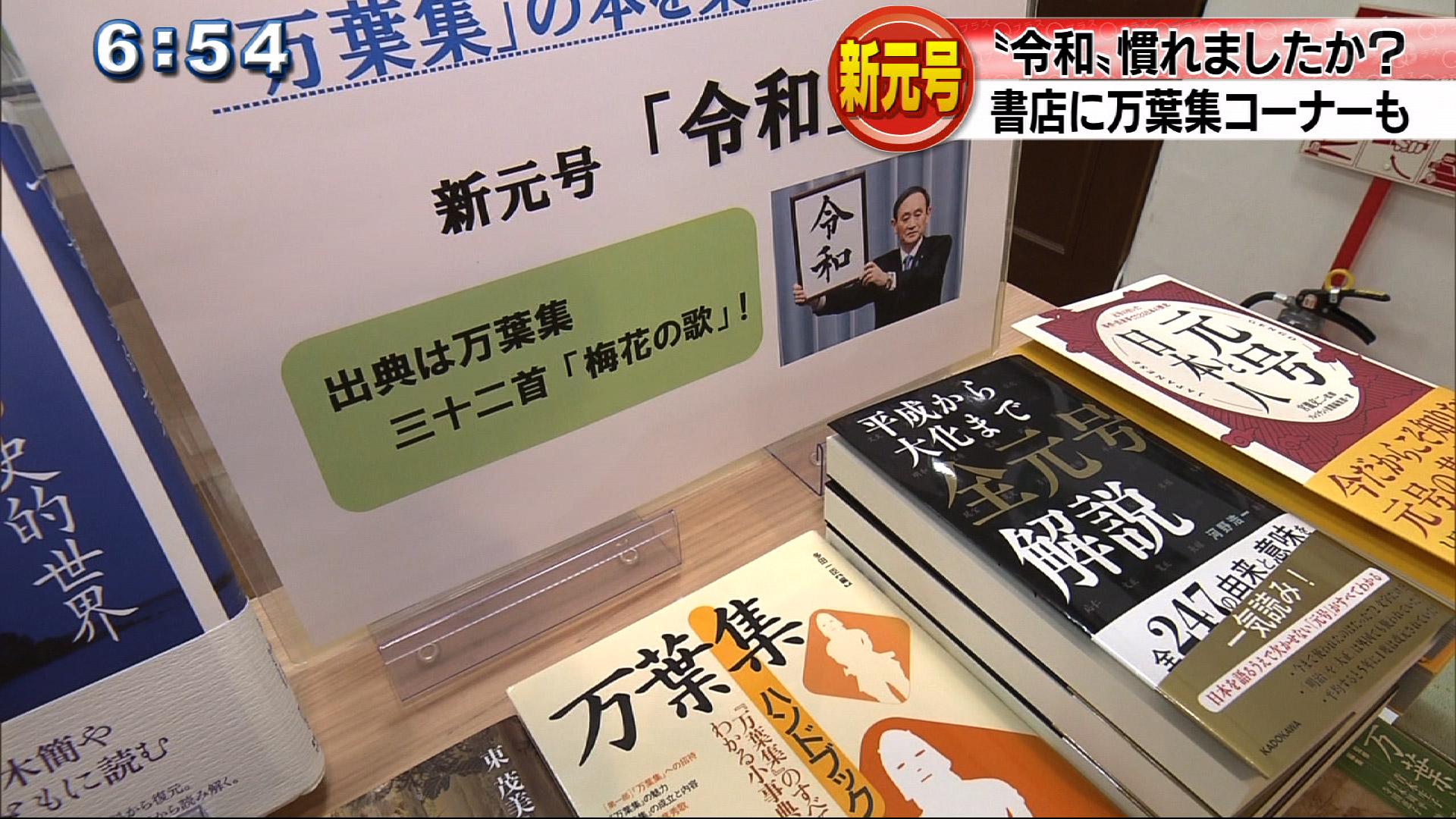 ジュンク堂書店 新元号特設コーナー設置