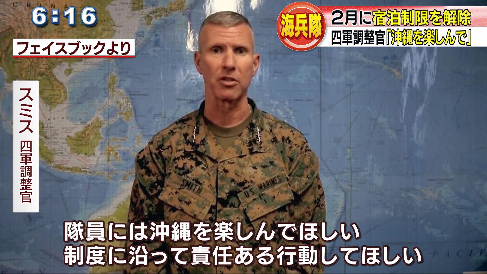 米海兵隊 宿泊制限を解除