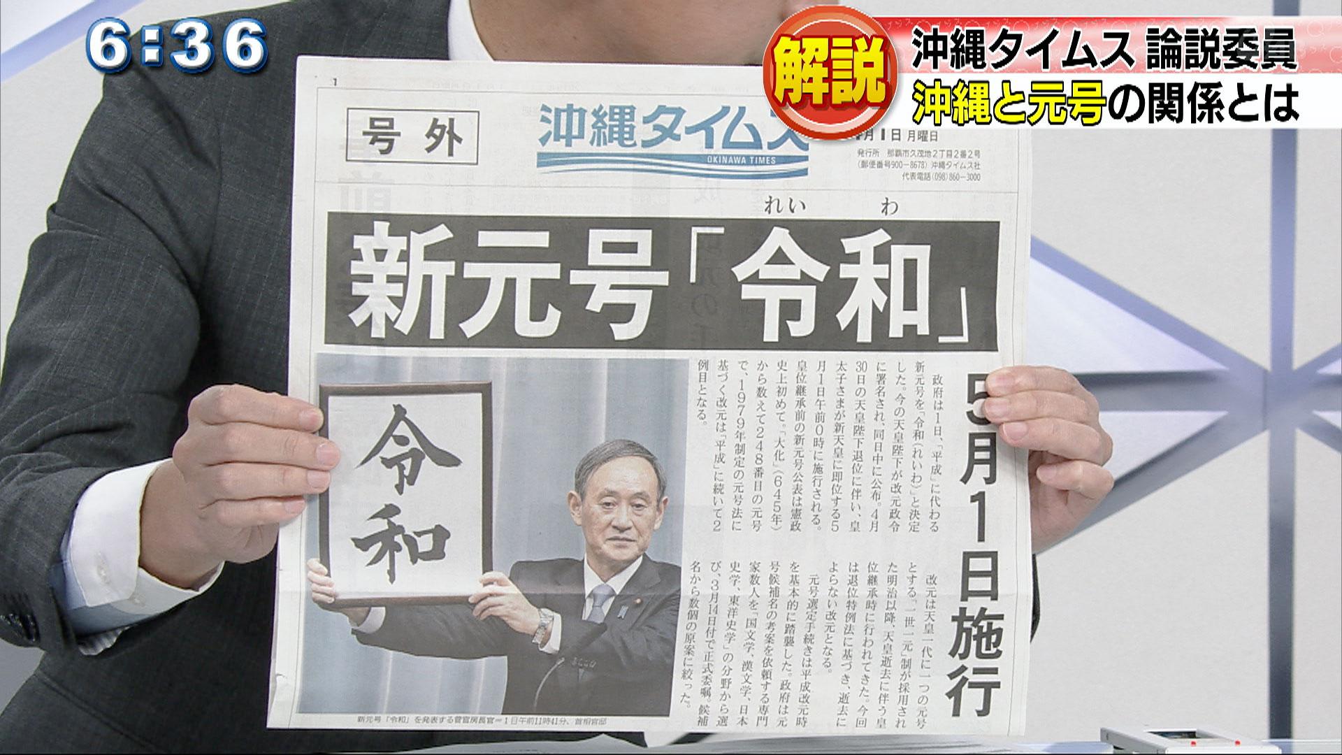 タイムス解説員 黒島美奈子さんに聞く