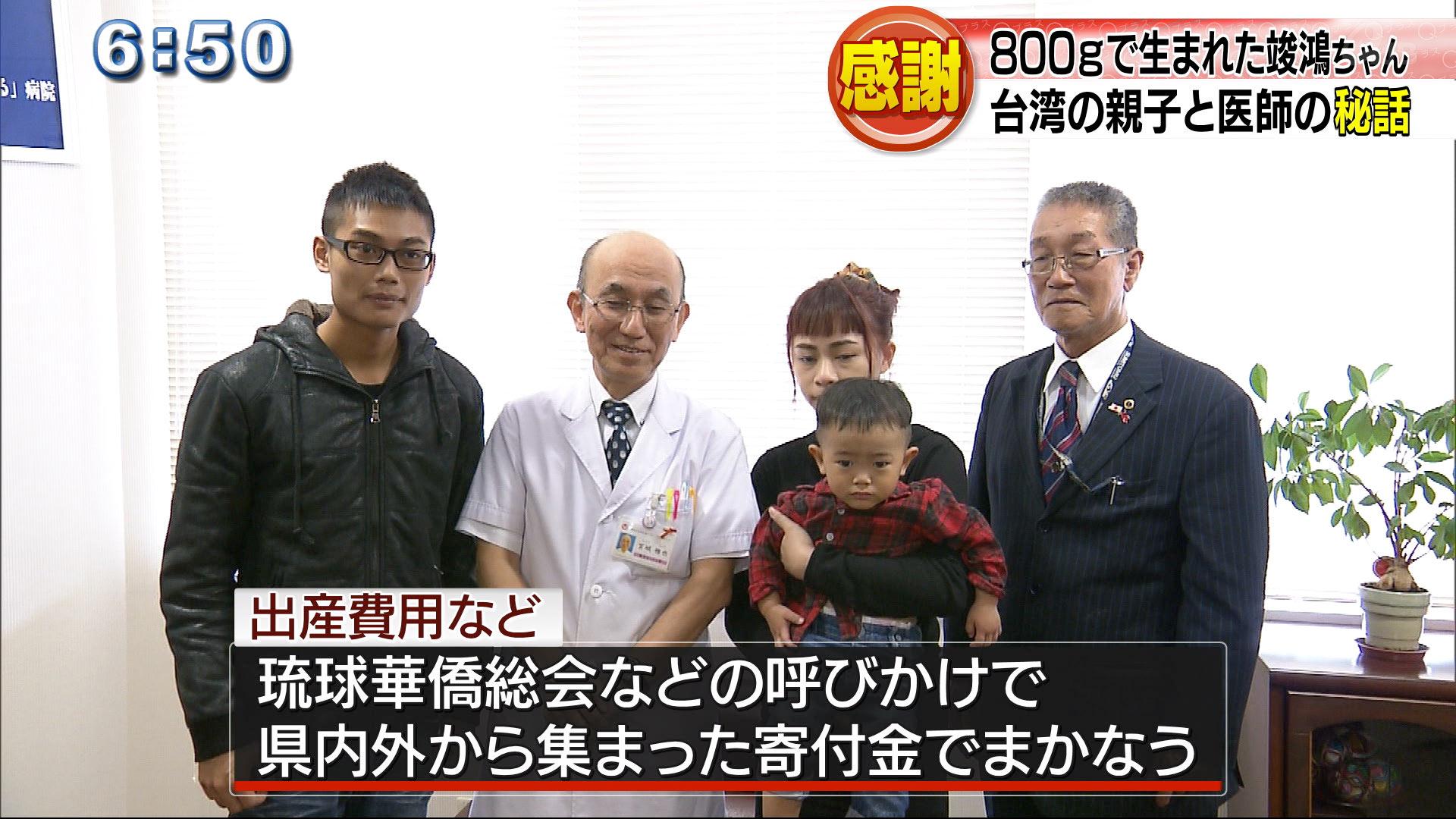 沖縄で生まれた台湾の男の子 病院訪問