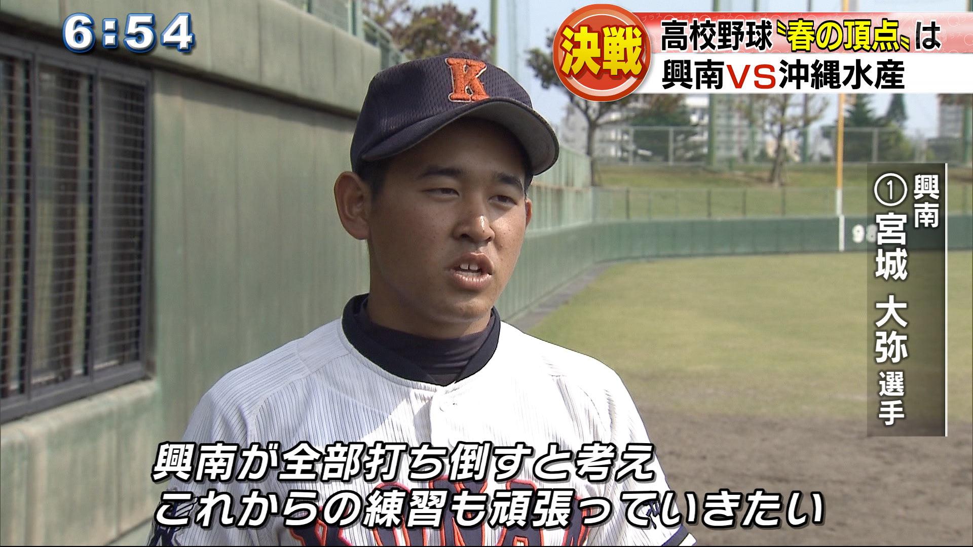 県高校野球春季大会決勝 古豪同士が激突