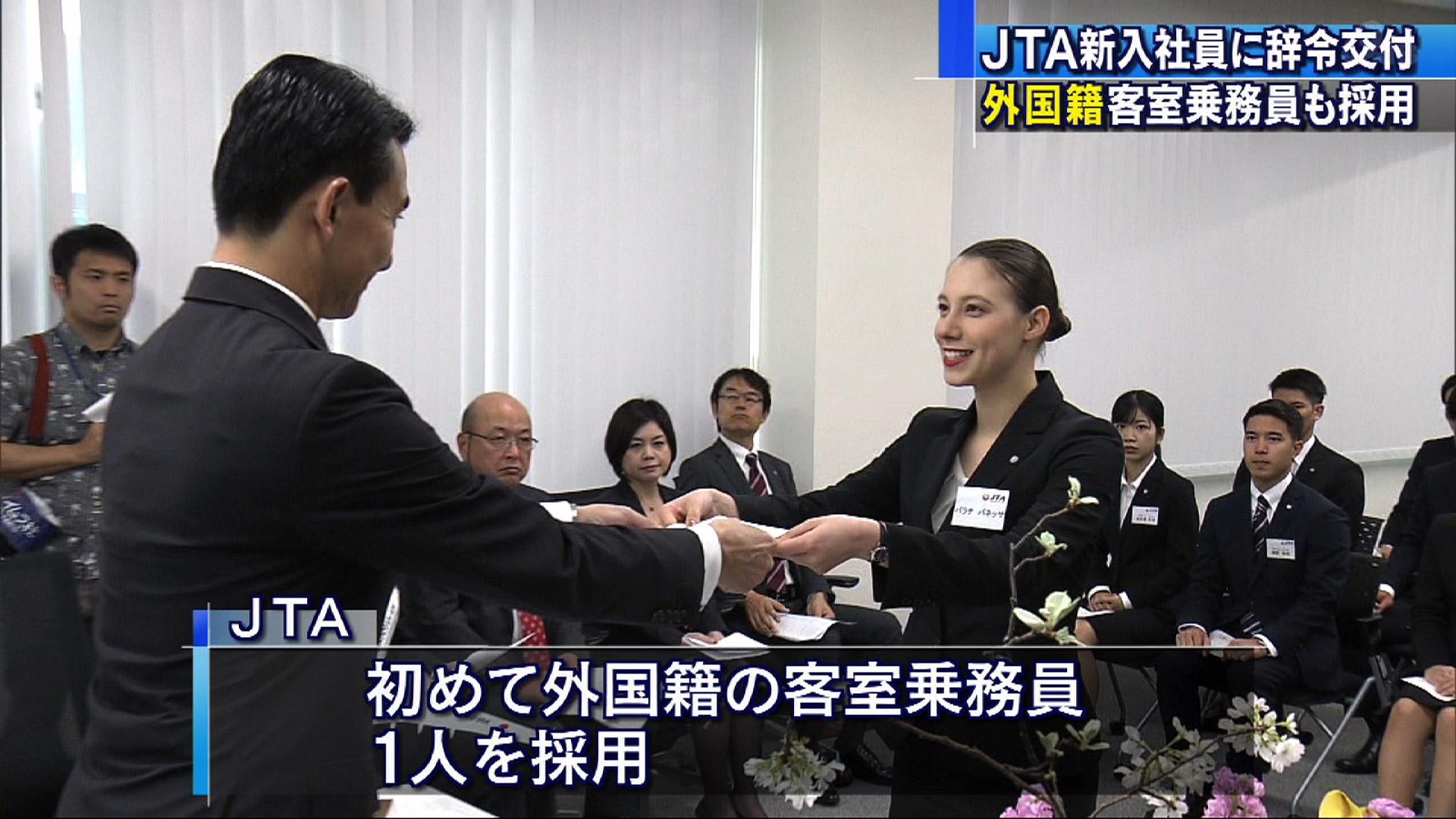 JTA新入社員に辞令交付