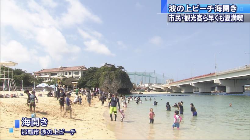 波の上ビーチが海開き!