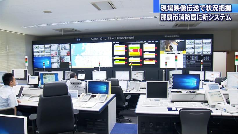 高機能消防指令システムお披露目