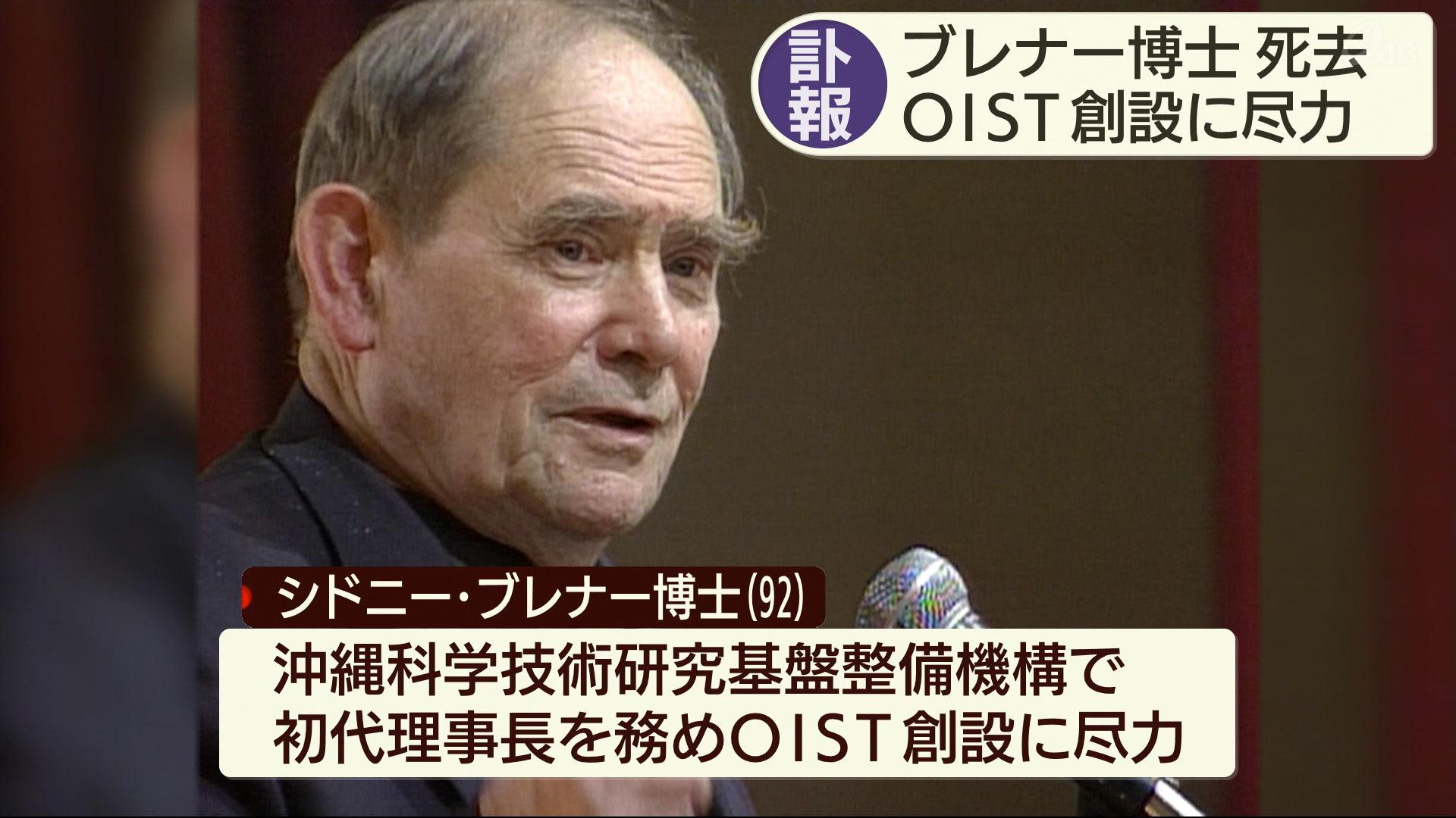 シドニー・ブレナー博士死去 OIST創設に尽力
