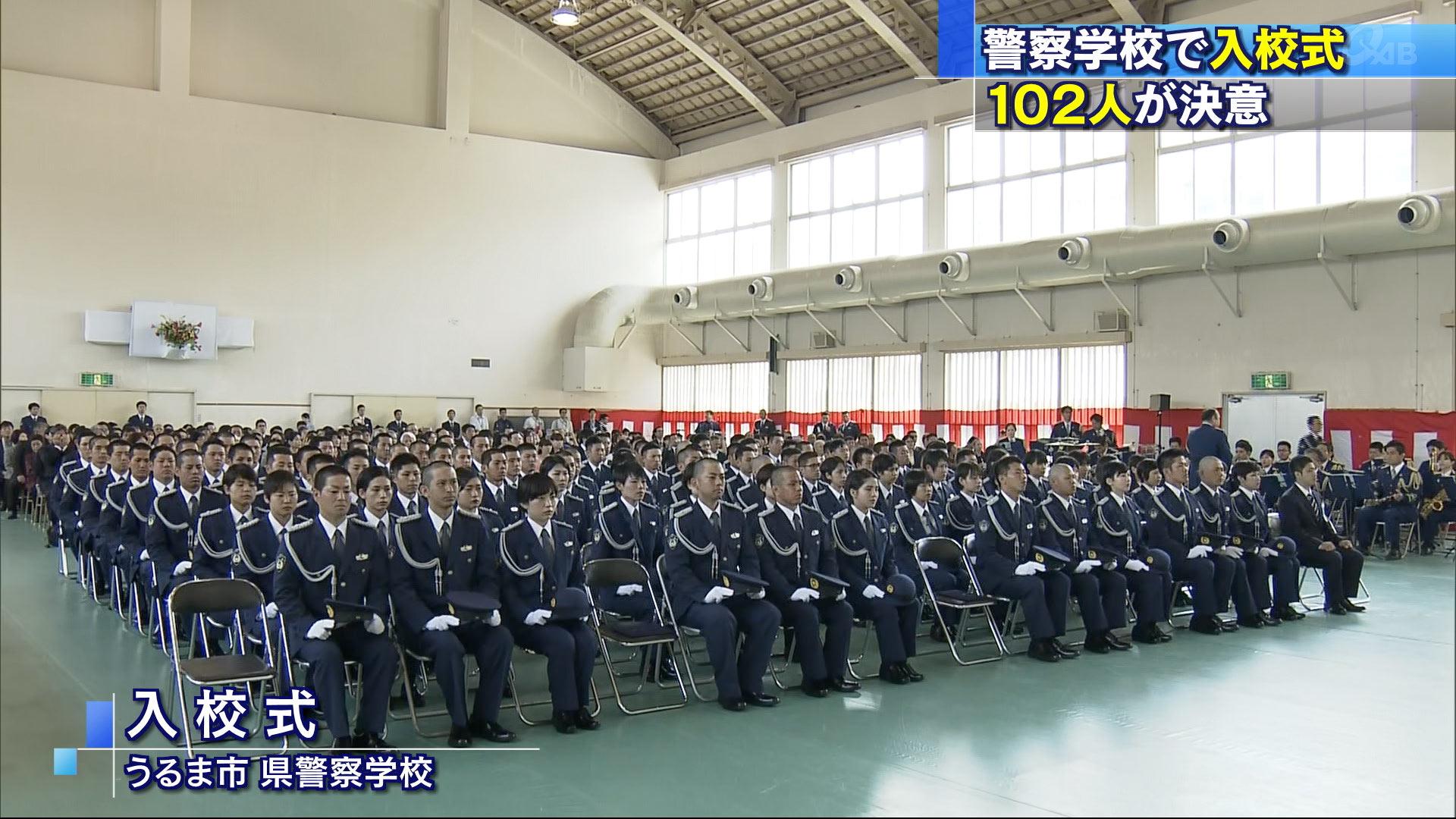 警察学校102人が入校式