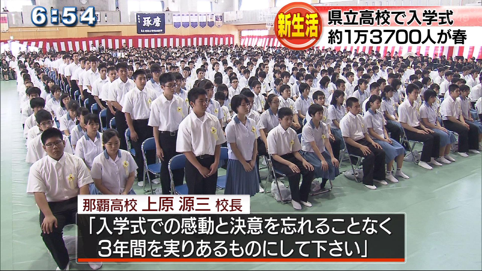 式 高校 入学