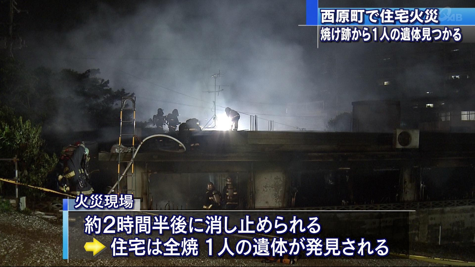 西原町の住宅で火事 焼け跡から遺体
