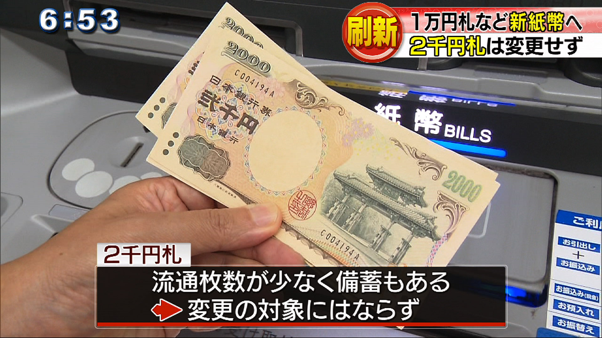政府が紙幣刷新を発表 2千円札はそのまま